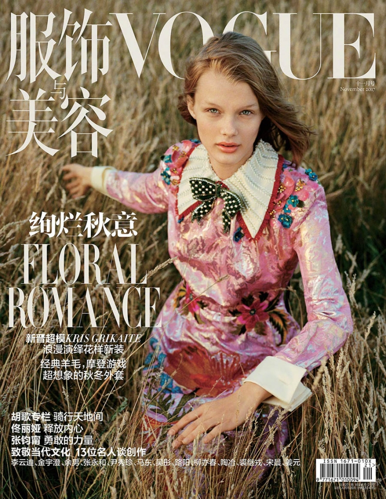 Kris Grikaite covers Vogue China November 2017 by Ben Toms