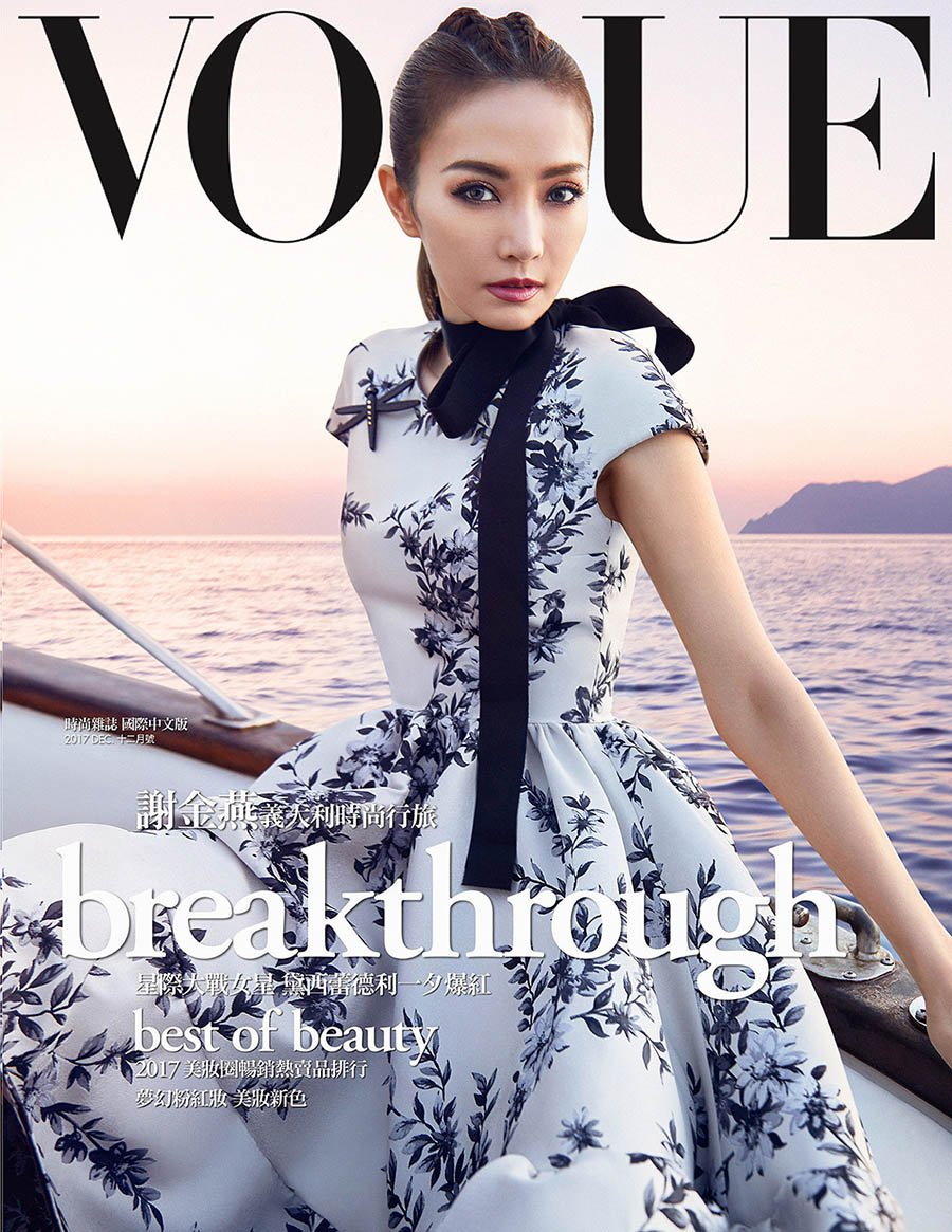 Jeannie Hsieh covers Vogue Taiwan December 2017 by Enrique Vega