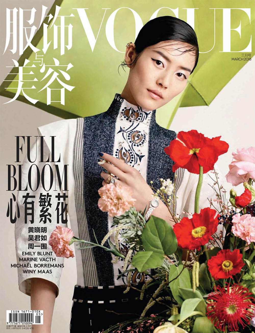 Liu Wen covers Vogue China March 2018 by Ben Toms