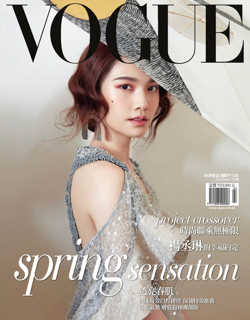 Rainie Yang covers Vogue Taiwan March 2018 by Ming Shih Chiang