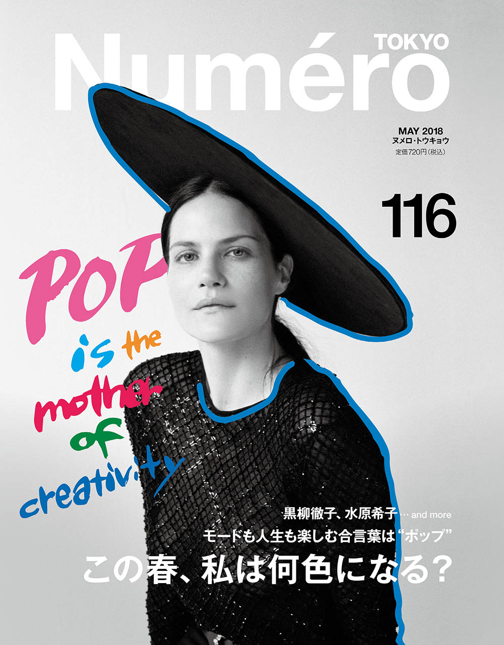 Missy Rayder covers Numéro Tokyo May 2018 by Peter Ash Lee
