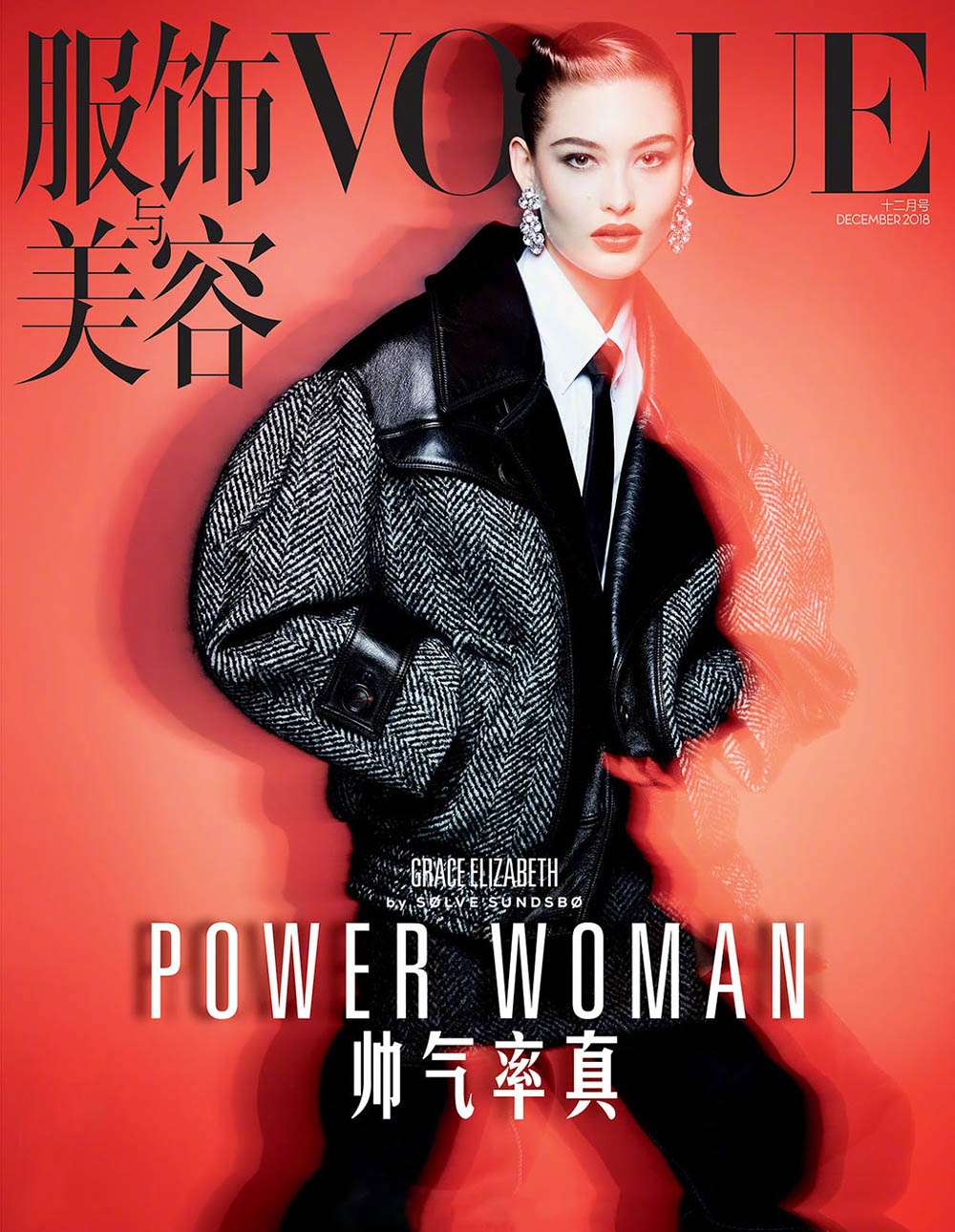 Grace Elizabeth covers Vogue China December 2018 by Sølve Sundsbø