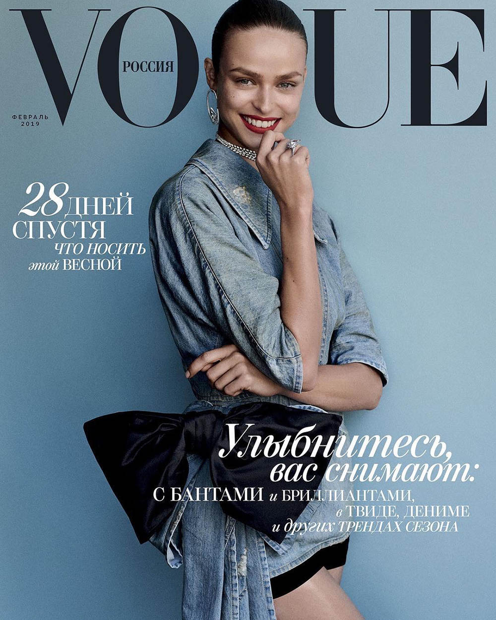 Birgit Kos covers Vogue Russia February 2019 by Giampaolo Sgura