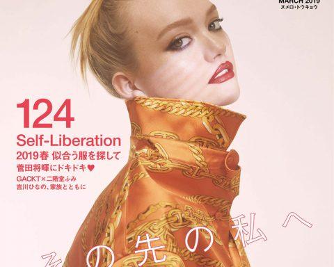Gemma Ward covers Numéro Tokyo March 2019 by Zoey Grossman