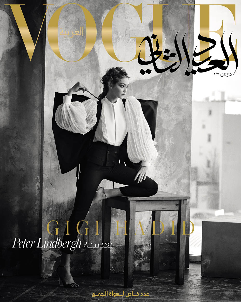 Gigi Hadid covers Vogue Arabia March 2019 by Peter Lindbergh
