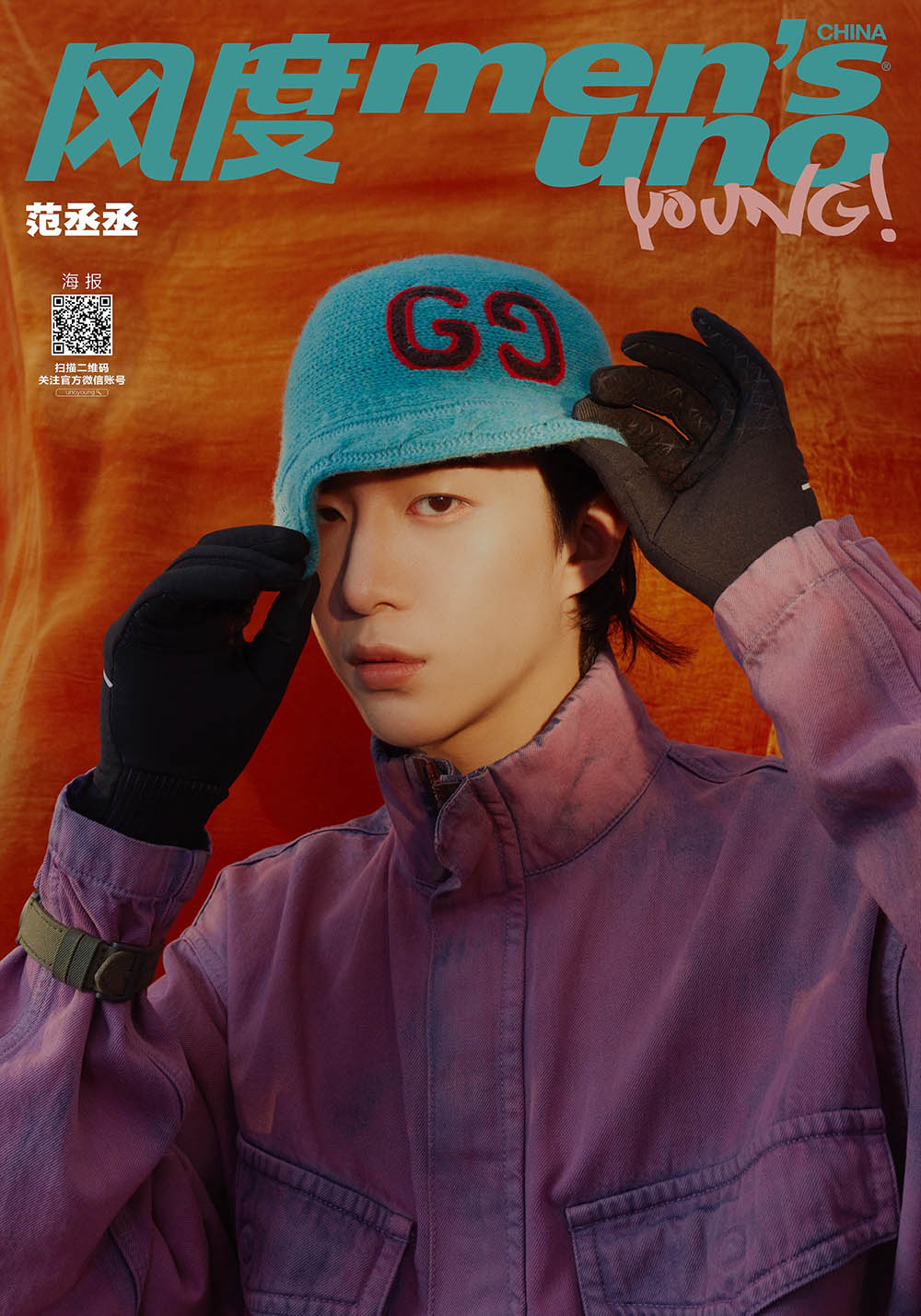 Fan Chengcheng covers Men's Uno Young China April 2019 by Jiaji Jin