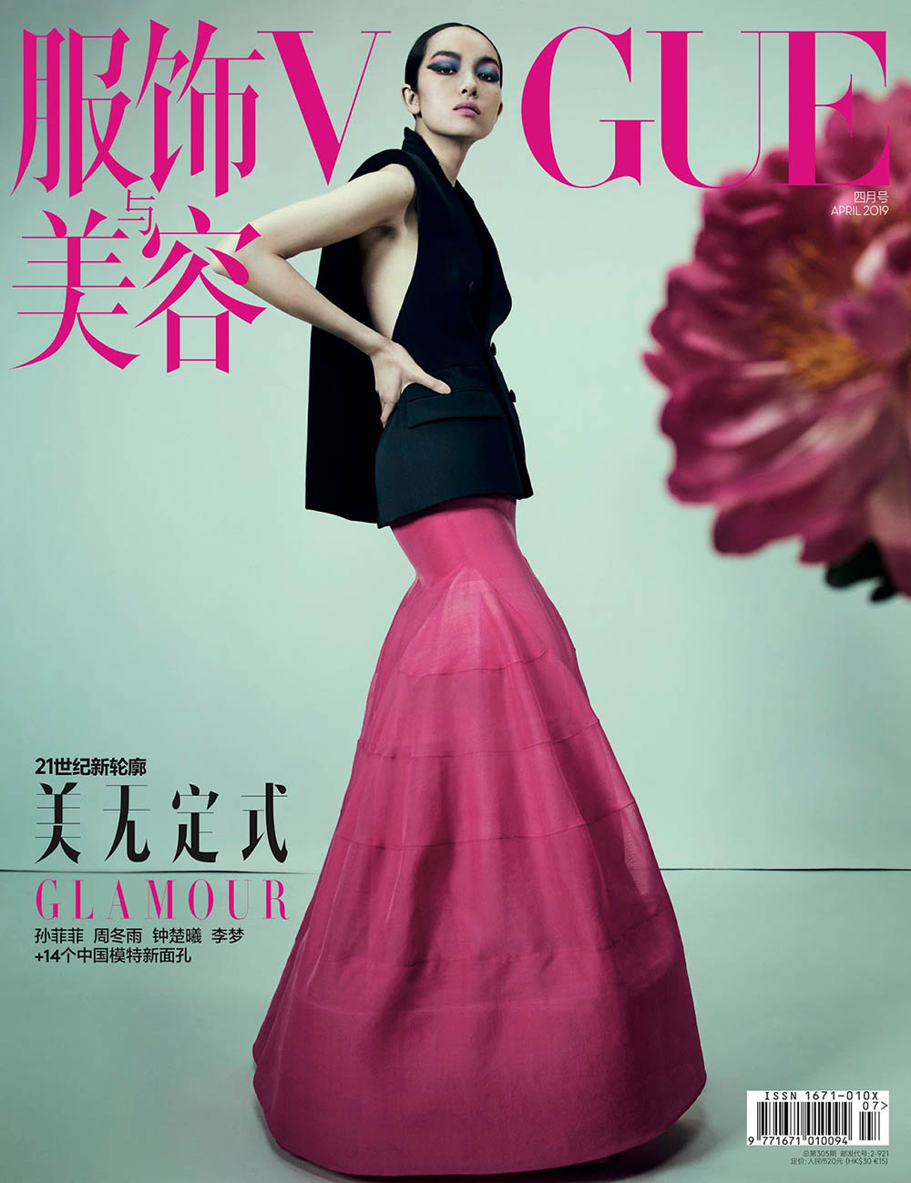 Fei Fei Sun covers Vogue China April 2019 by Emma Summerton