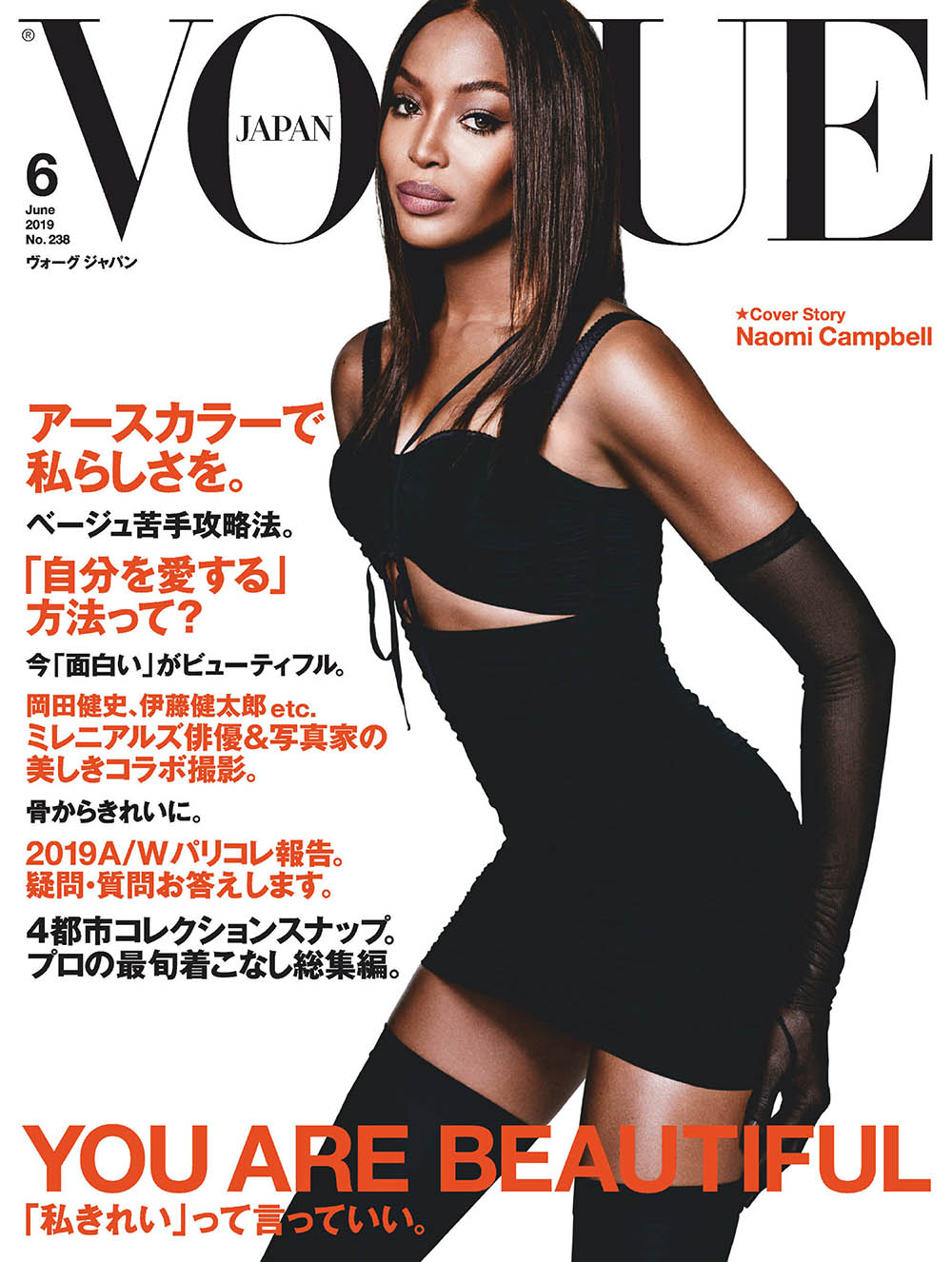 Naomi Campbell covers Vogue Japan June 2019 by Luigi & Iango