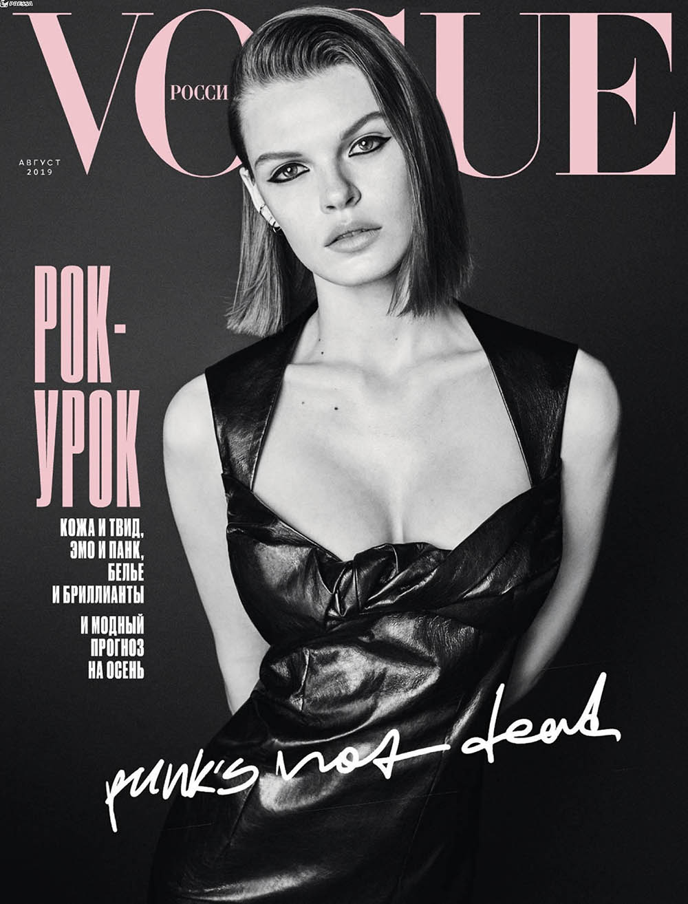 Cara Taylor covers Vogue Russia August 2019 by Giampaolo Sgura