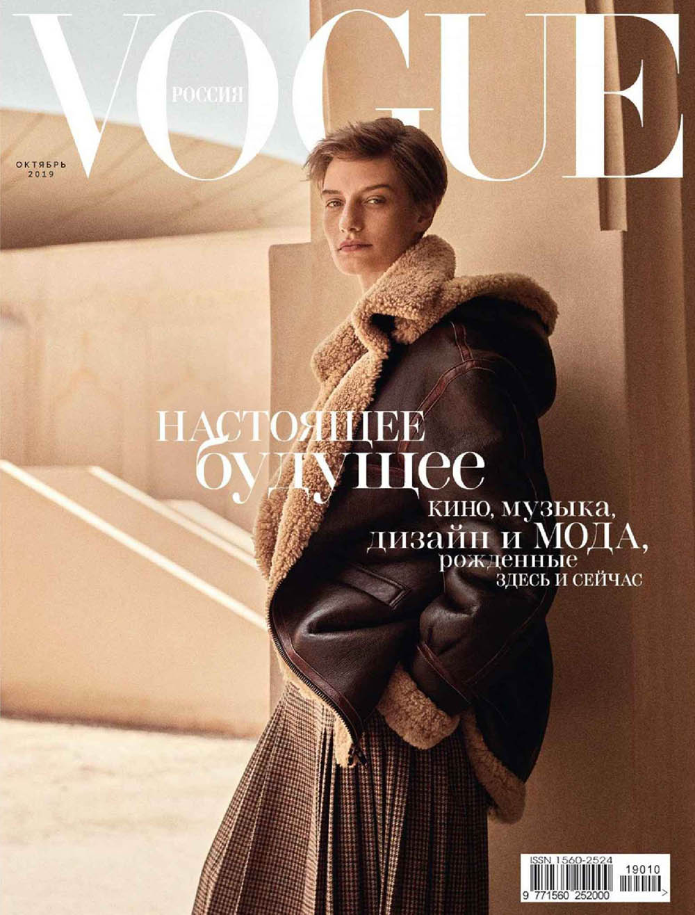 Veronika Kunz covers Vogue Russia October 2019 by Giampaolo Sgura