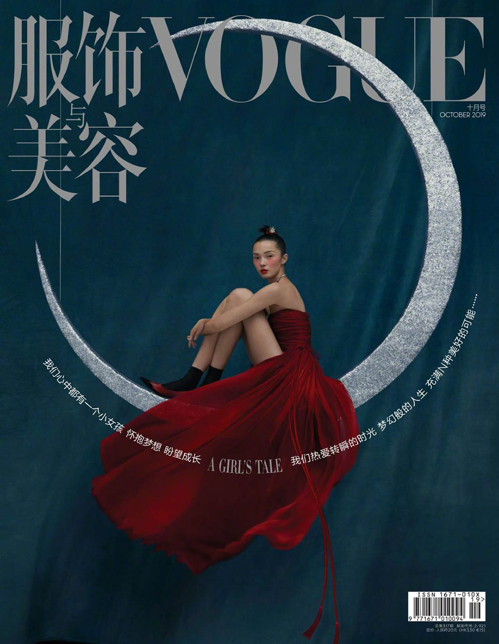Xiao Wen Ju covers Vogue China October 2019 by Chen Man