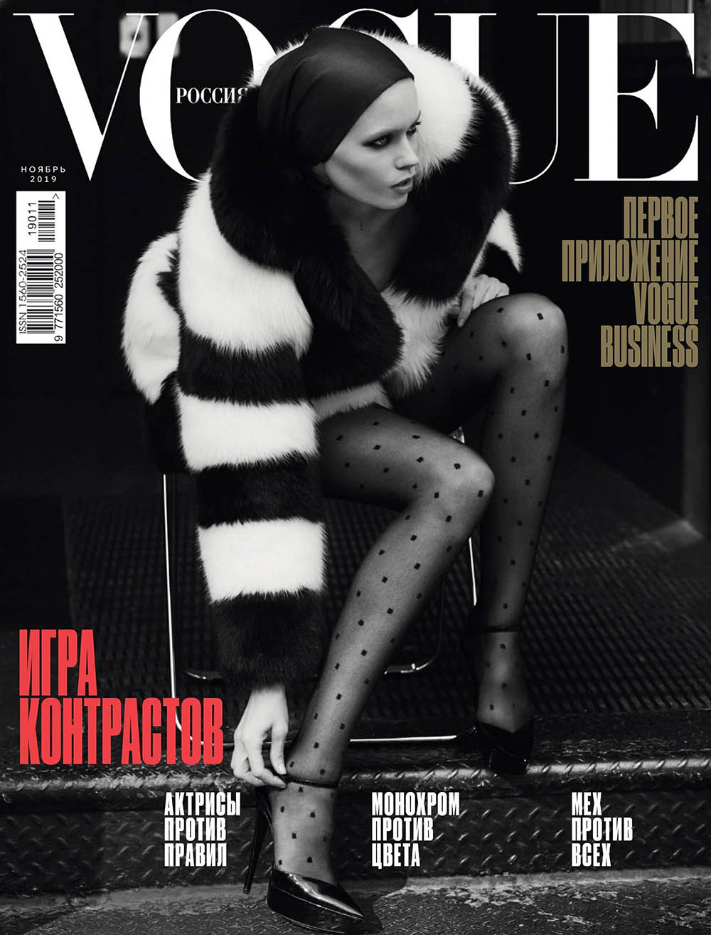 Abbey Lee Kershaw covers Vogue Russia November 2019 by Chris Colls