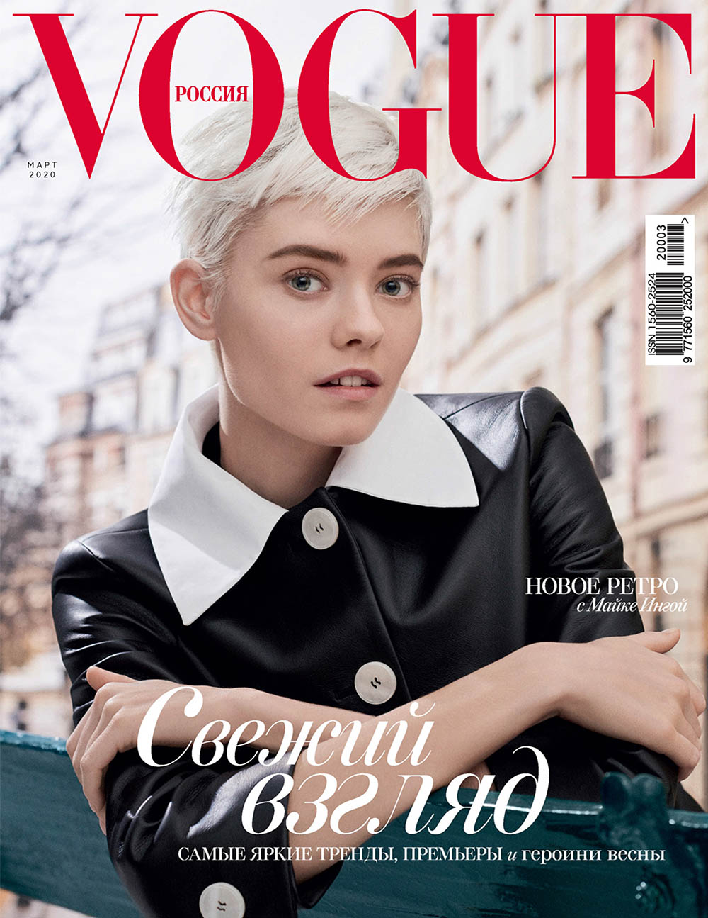 Maike Inga covers Vogue Russia March 2020 by Giampaolo Sgura