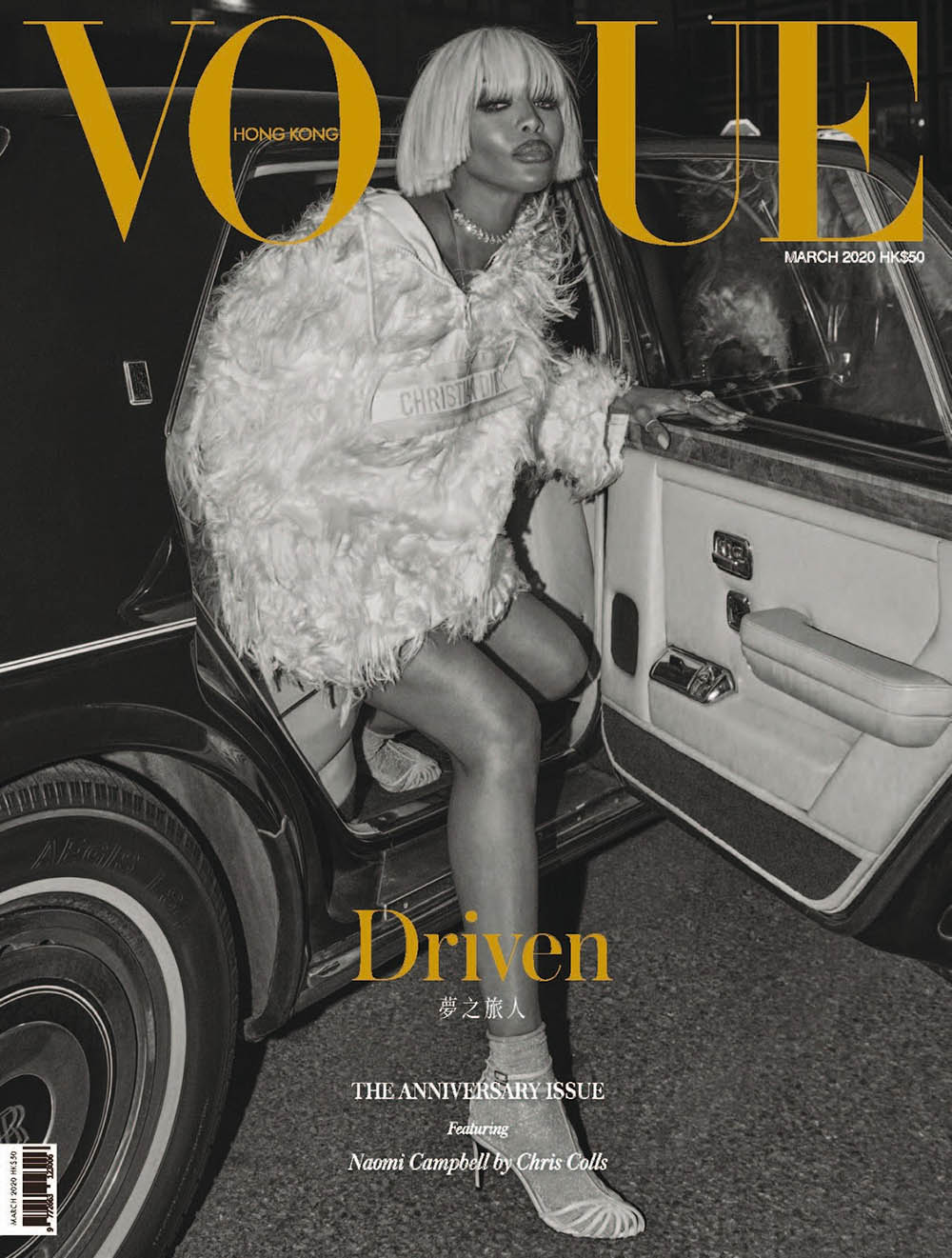Naomi Campbell covers Vogue Hong Kong March 2020 by Chris Colls