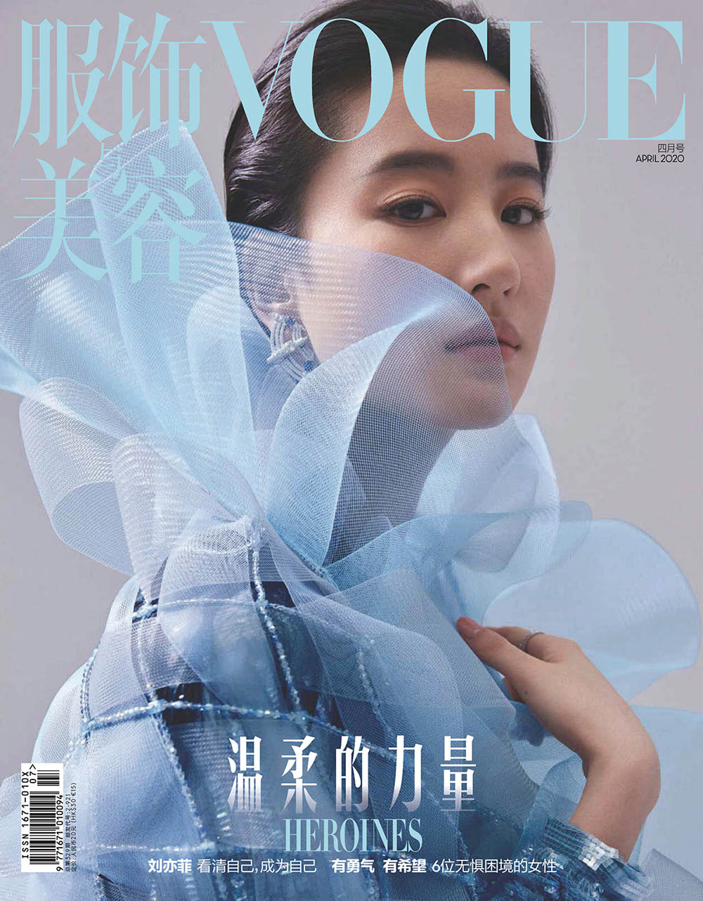 Liu Yifei covers Vogue China April 2020 by Kai Z Feng