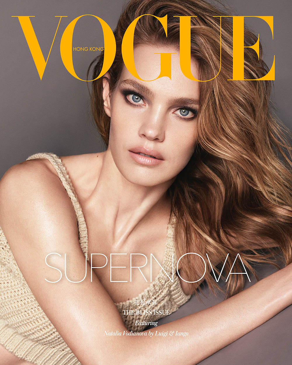 Natalia Vodianova covers Vogue Hong Kong Summer 2020 by Luigi & Iango