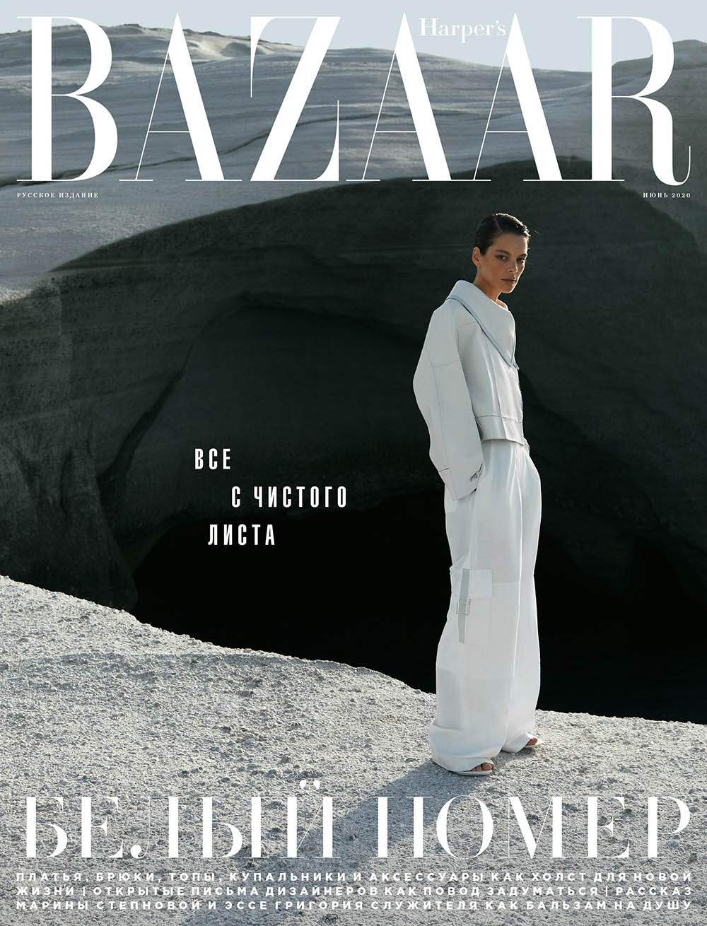 Nigina Sharipova covers Harper's Bazaar Russia June 2020 by Stephan Lisowski
