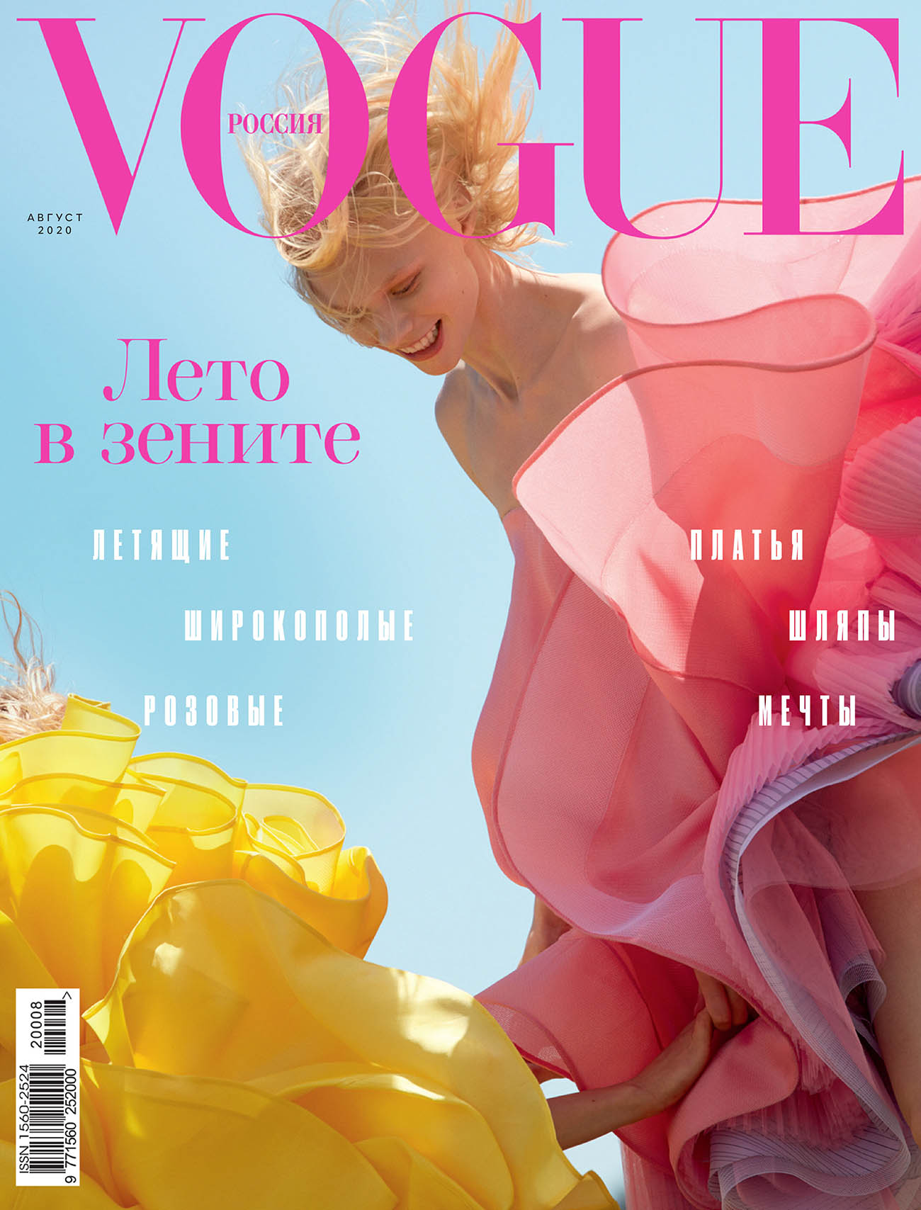 Vilma Sjöberg covers Vogue Russia August 2020 by Camilla Akrans