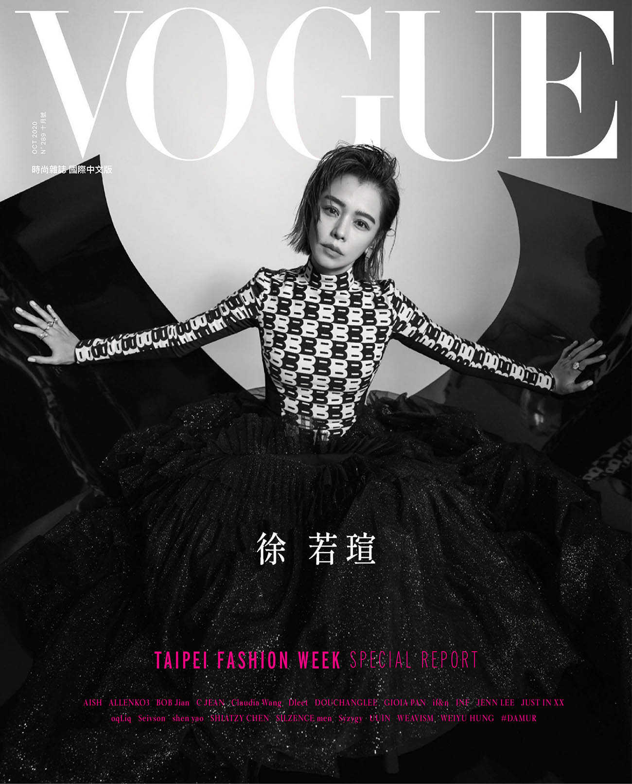 Vivian Hsu covers Vogue Taiwan October 2020 bVivian Hsu covers Vogue Taiwan October 2020 by Ming Shih Chiangy Ming Shih Chiang