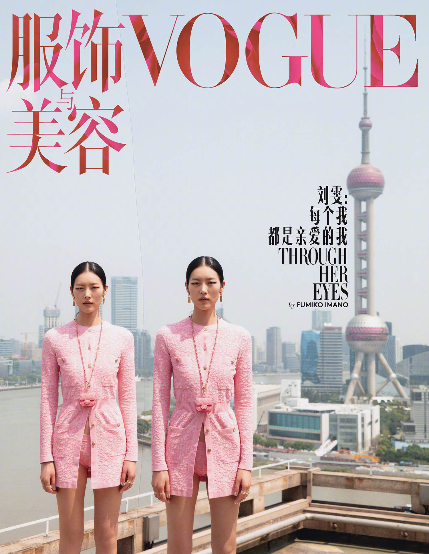 Liu Wen on Vogue China November 2020 by six female photographers