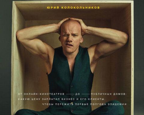 Yuri Kolokolnikov covers Esquire Russia November 2020 by Olga Tuponogova-Volkova
