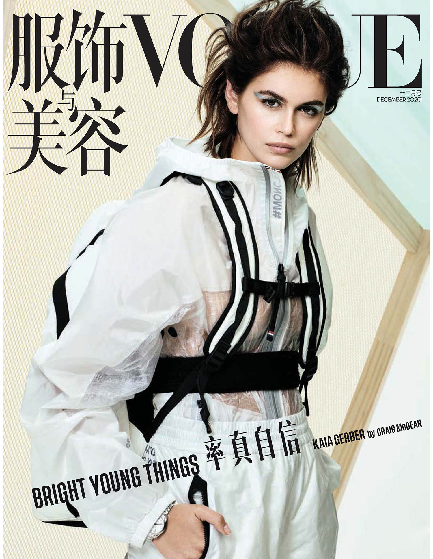 Kaia Gerber covers Vogue China December 2020 by Craig McDean