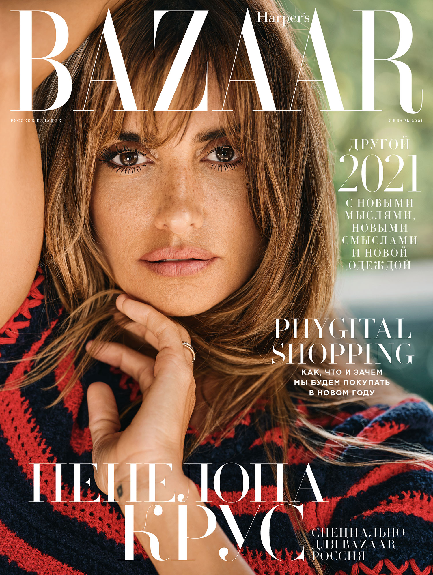 Penélope Cruz covers Harper's Bazaar Russia January 2021 by Nico Bustos