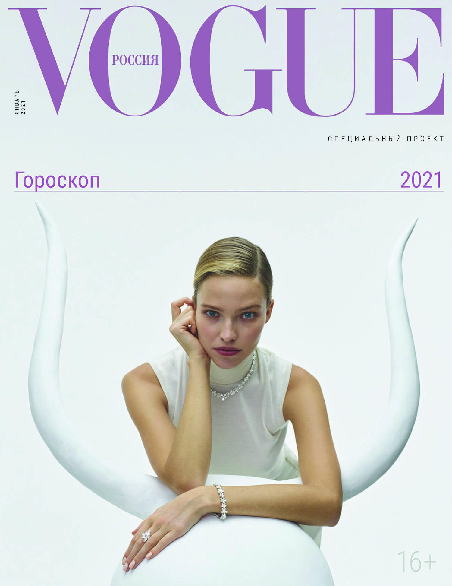 Sasha Luss covers Vogue Horoscope Russia January 2021 by Polina Tverdaya