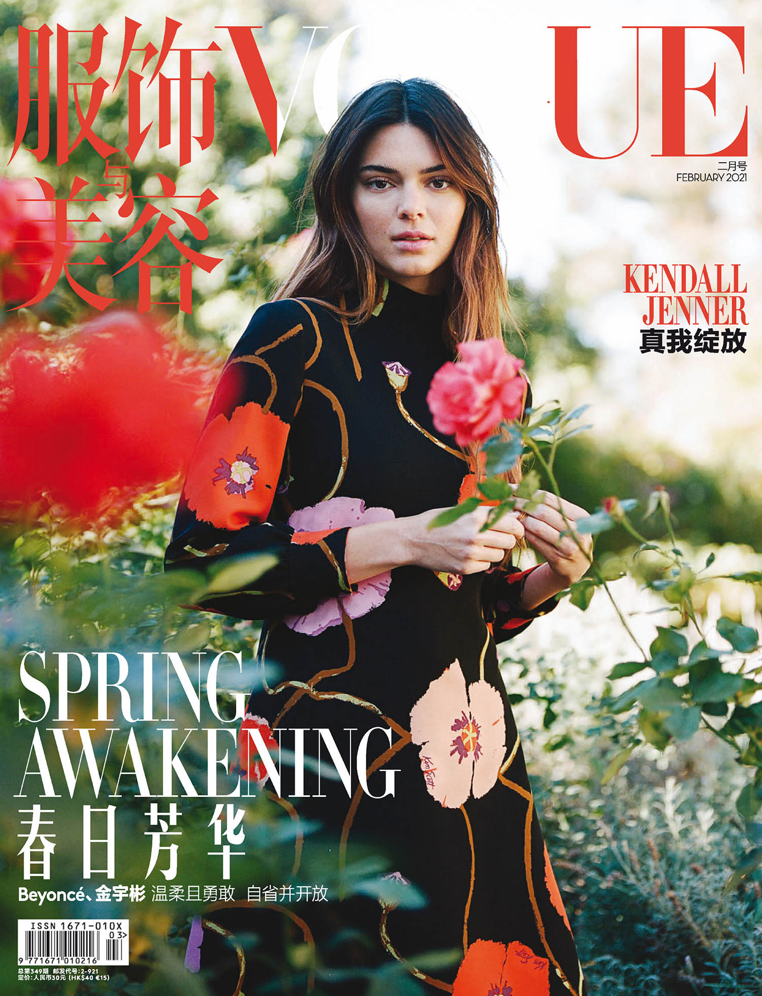 Kendall Jenner covers Vogue China February 2021 by Autumn de Wilde