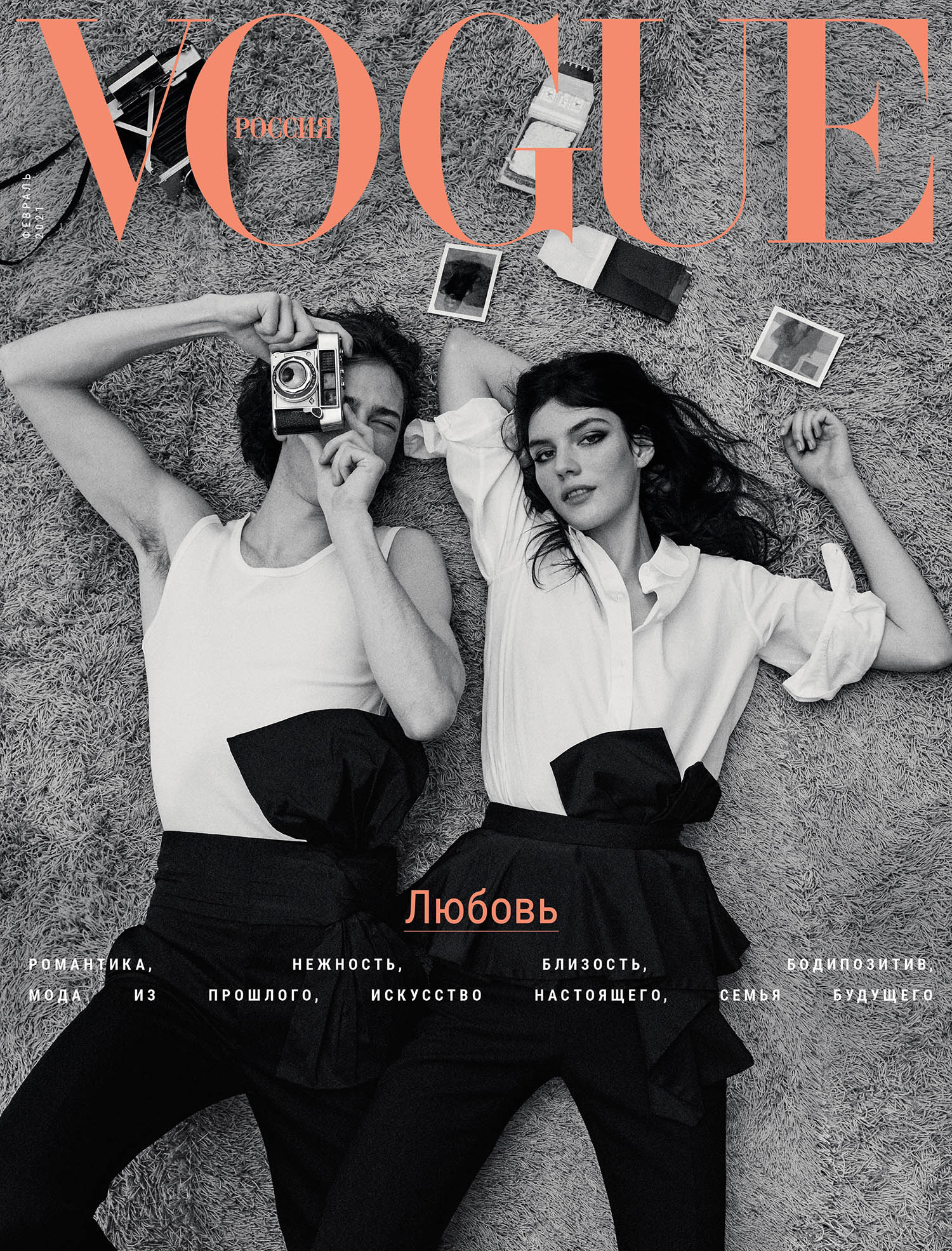 Lola Nicon and Freek Iven cover Vogue Russia February 2021 by Giampaolo Sgura