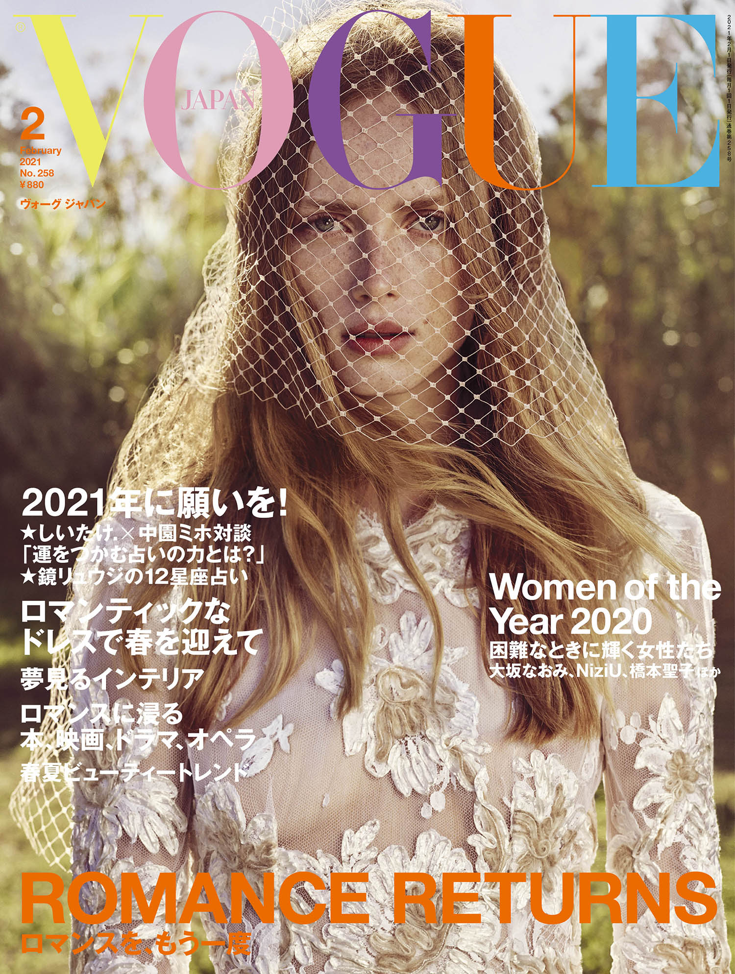 Rianne van Rompaey covers Vogue Japan February 2021 by Luigi & Iango