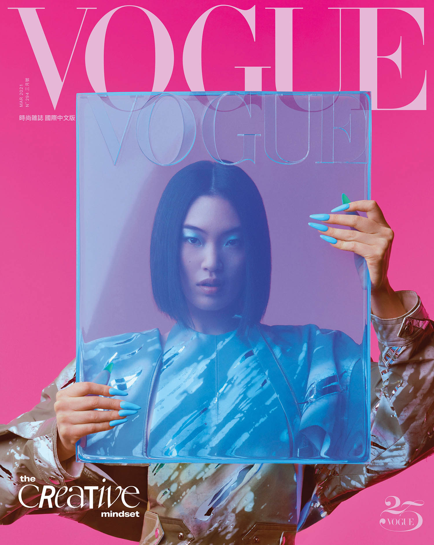 Chiharu Okunugi covers Vogue Taiwan March 2021 by James Law :