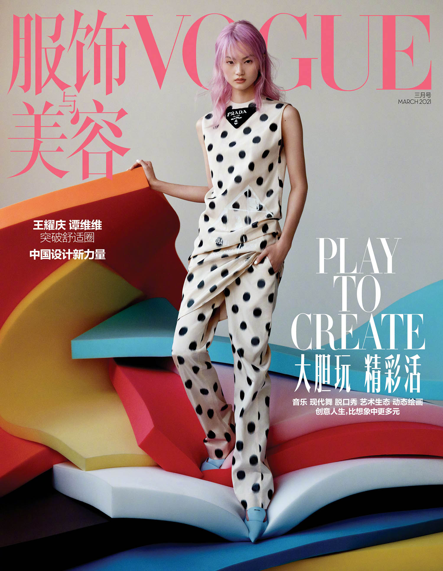 He Cong covers Vogue China March 2021 by Liu Song