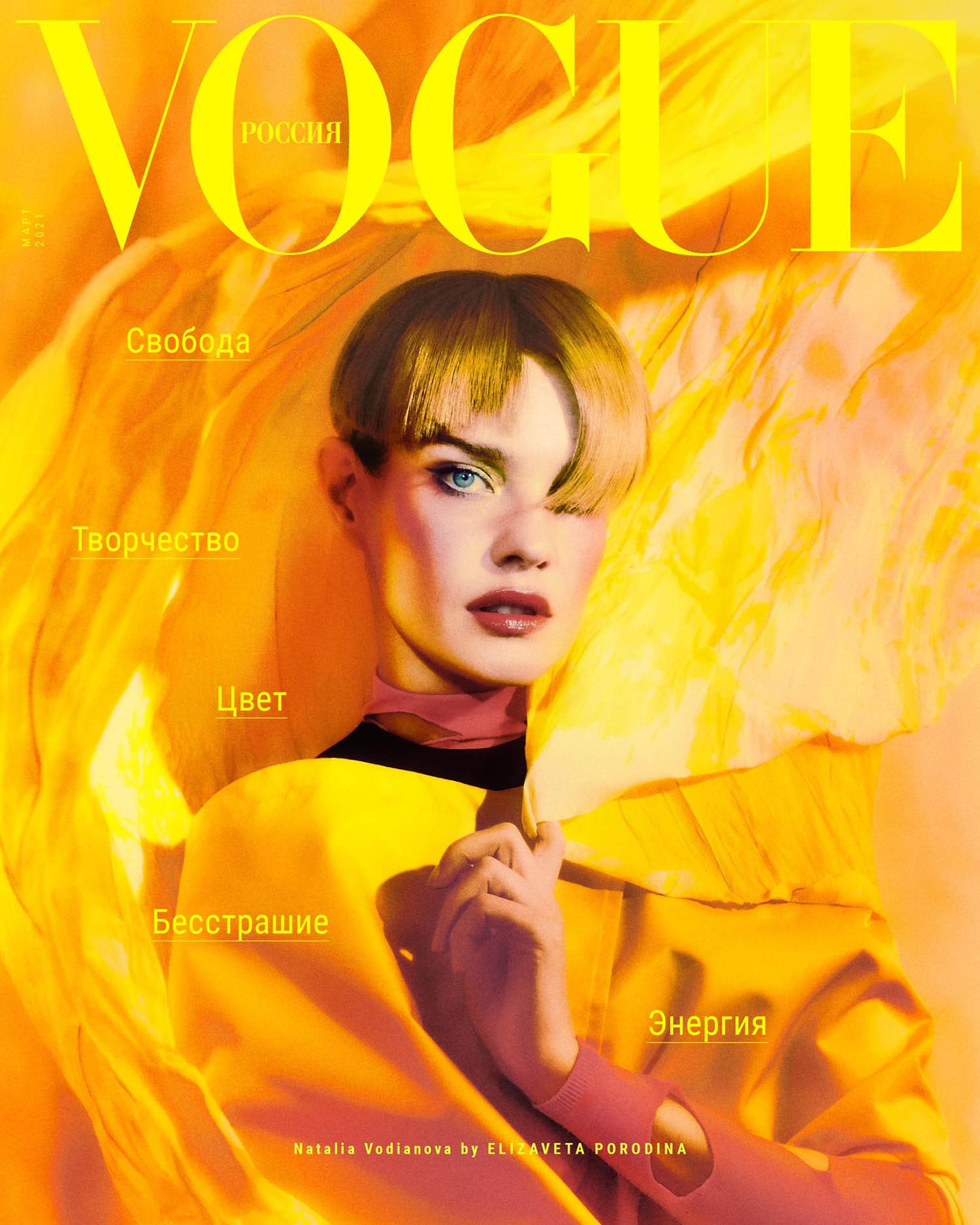 Natalia Vodianova covers Vogue Russia March 2021 by Elizaveta Porodina