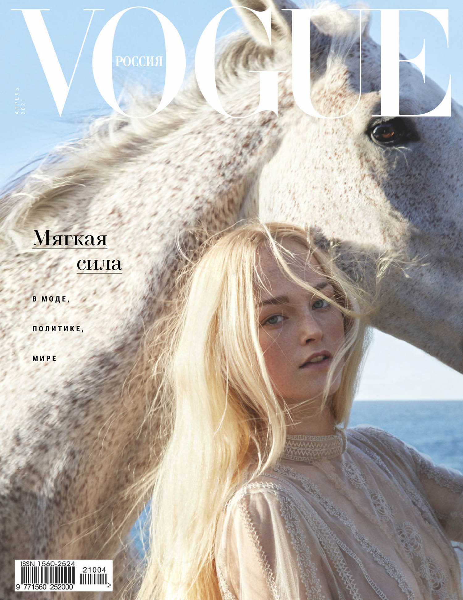 Jean Campbell covers Vogue Russia April 2021 by Camilla Akrans