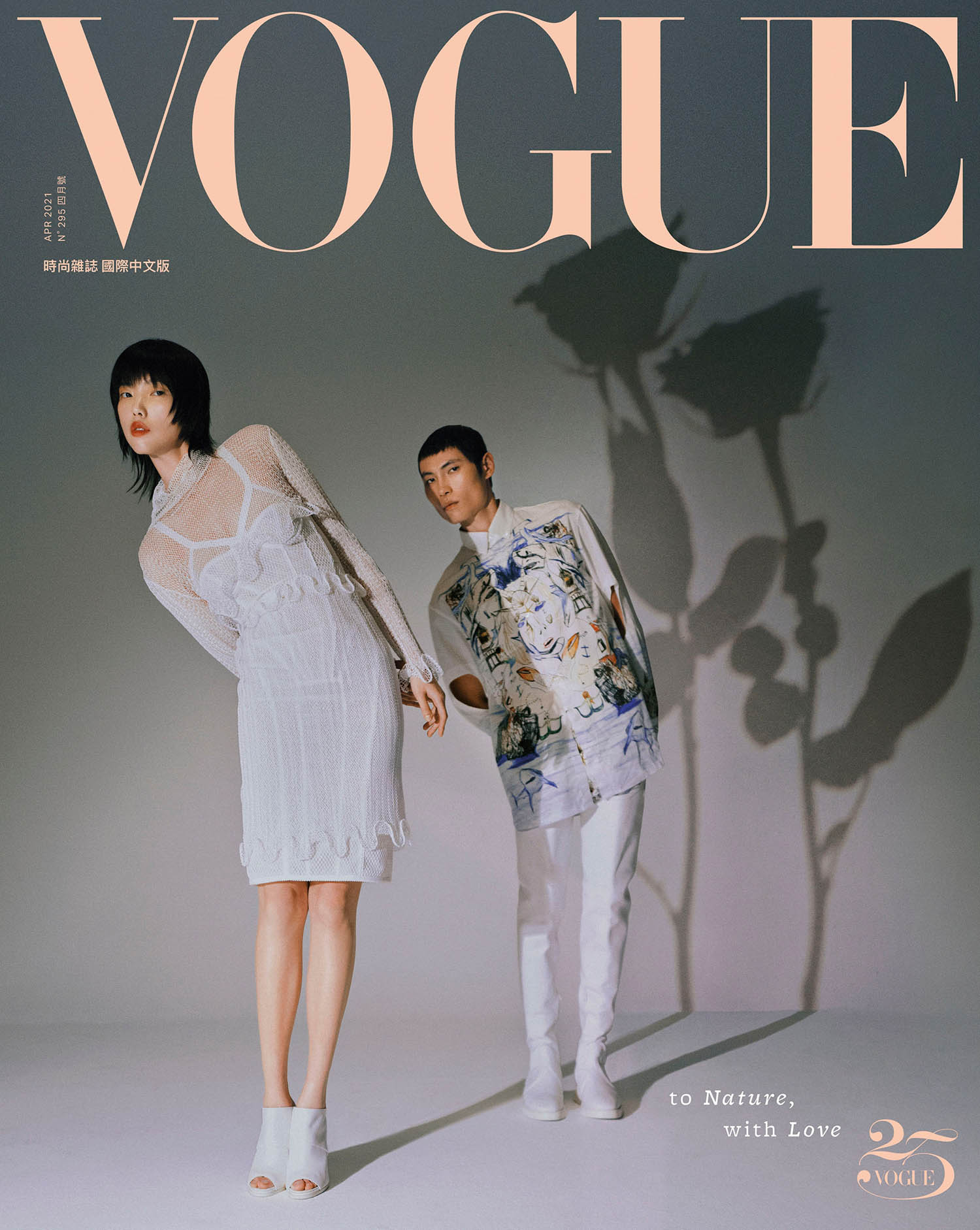 Jessie Hsu and Jean Chang cover Vogue Taiwan April 2021 by Zhong Lin