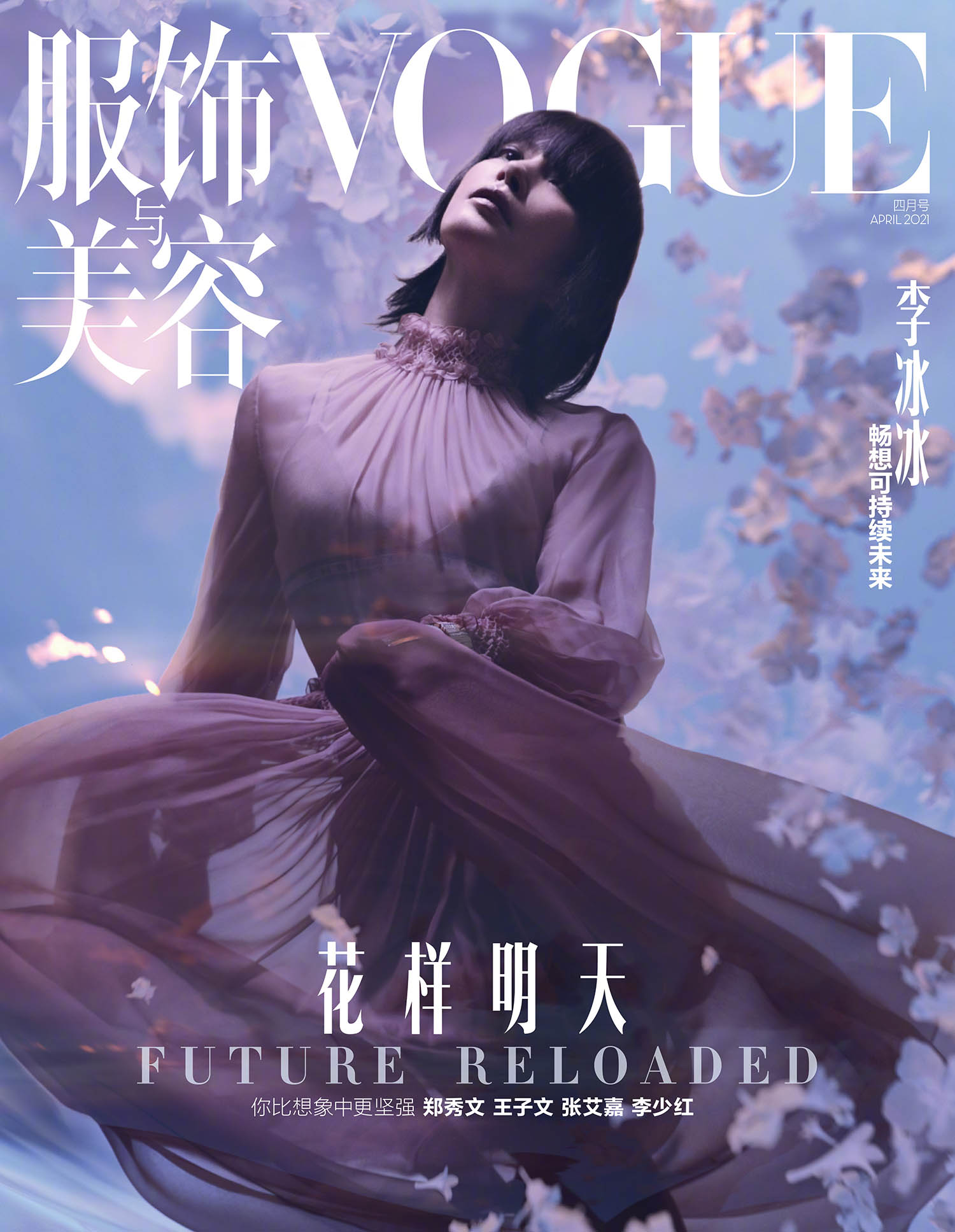 Li Bingbing covers Vogue China April 2021 by Chen Man