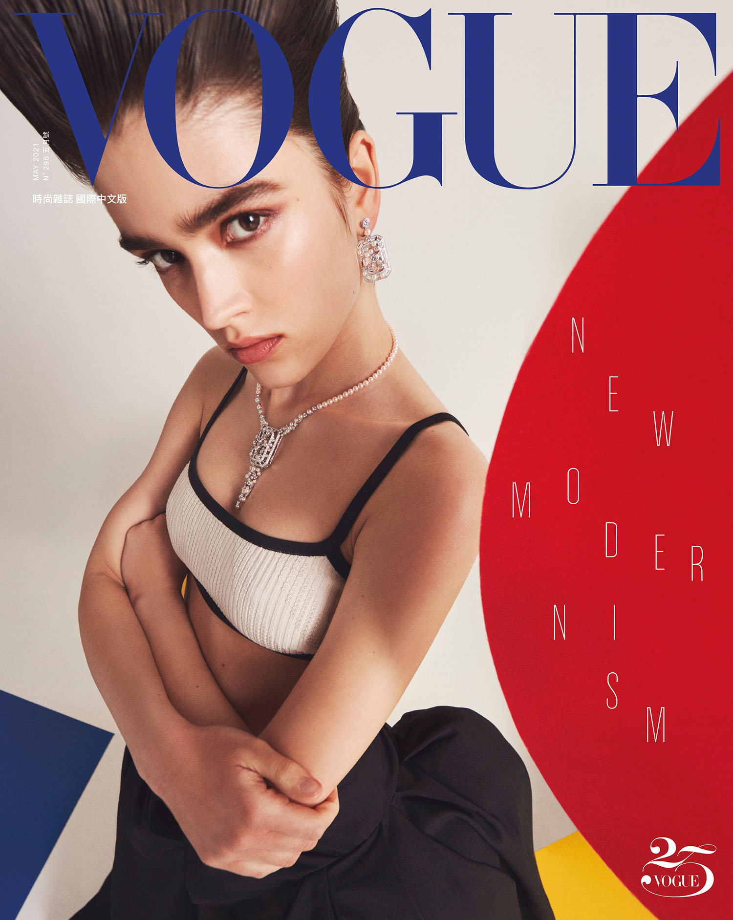 Alexandra Micu covers Vogue Taiwan May 2021 by Julien Vallon