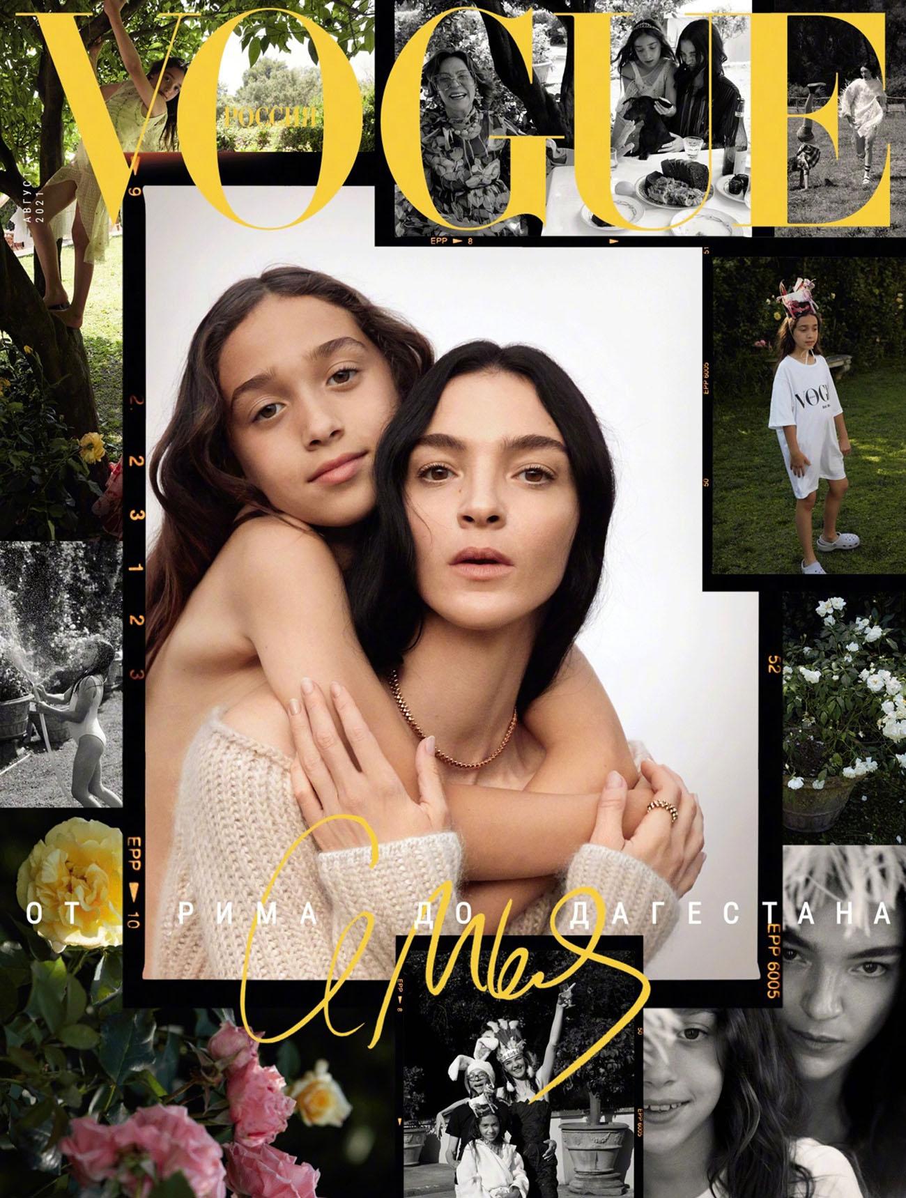 Mariacarla Boscono covers Vogue Russia August 2021 by Camilla Akrans