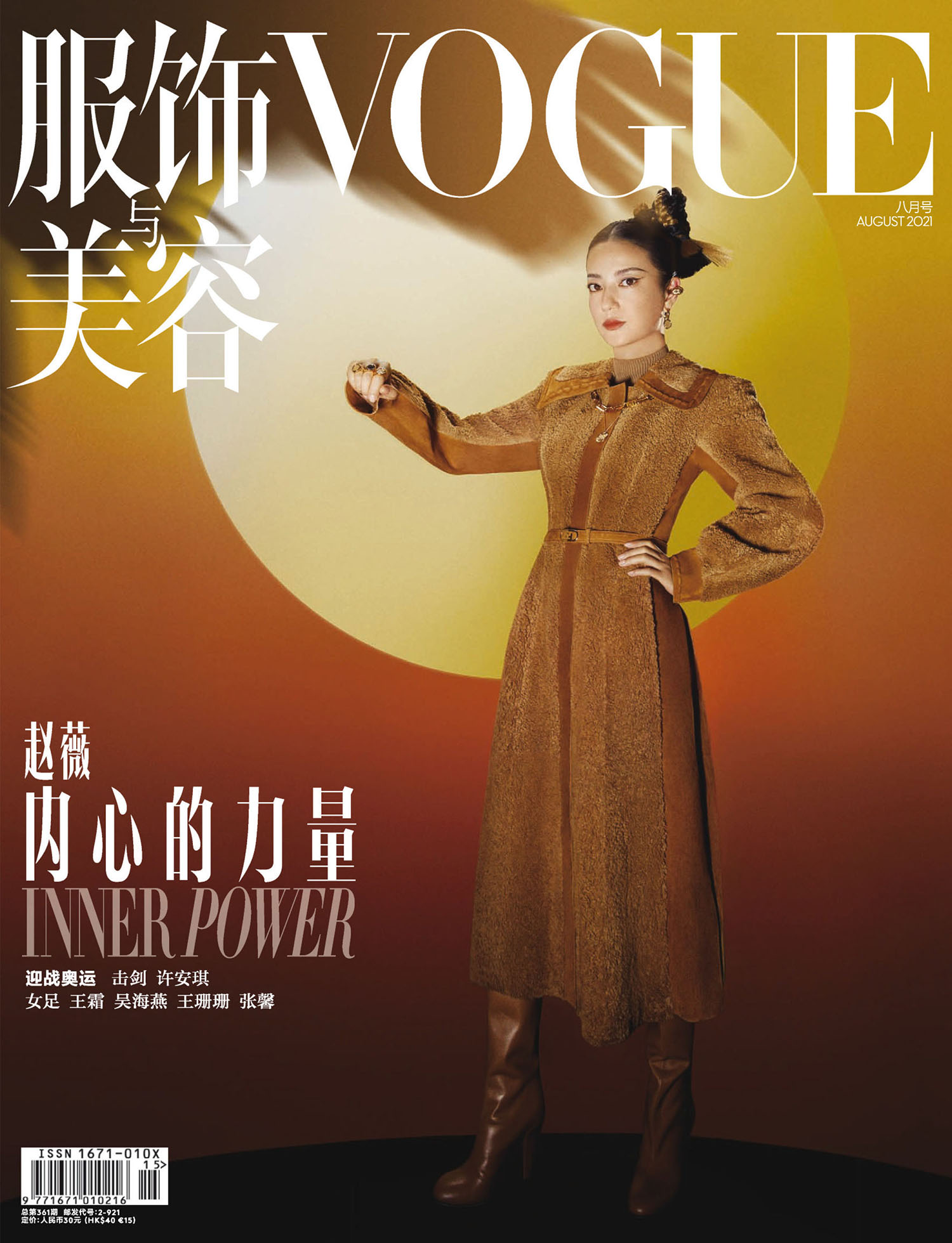 Vicki Zhao covers Vogue China August 2021 by Tuo Yi
