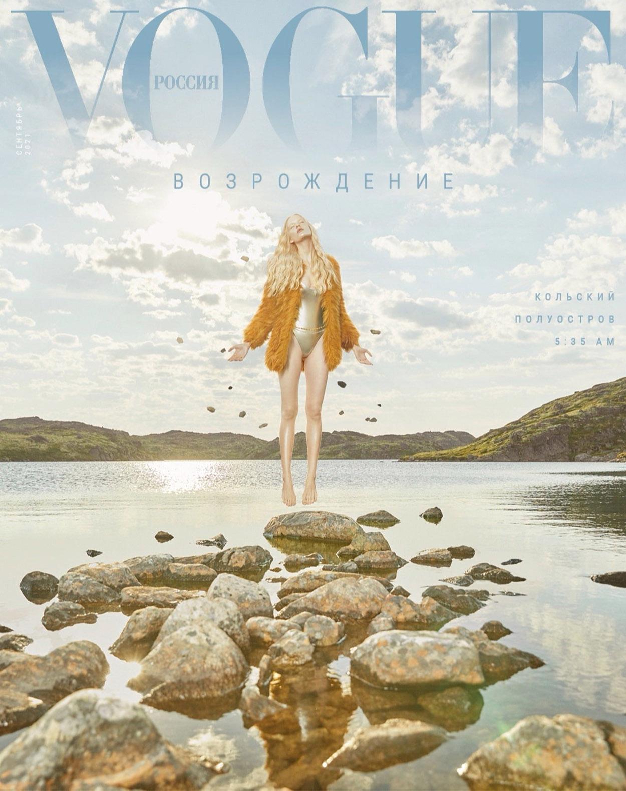 Daria Rodionova covers Vogue Russia September 2021 by Yan Yugay