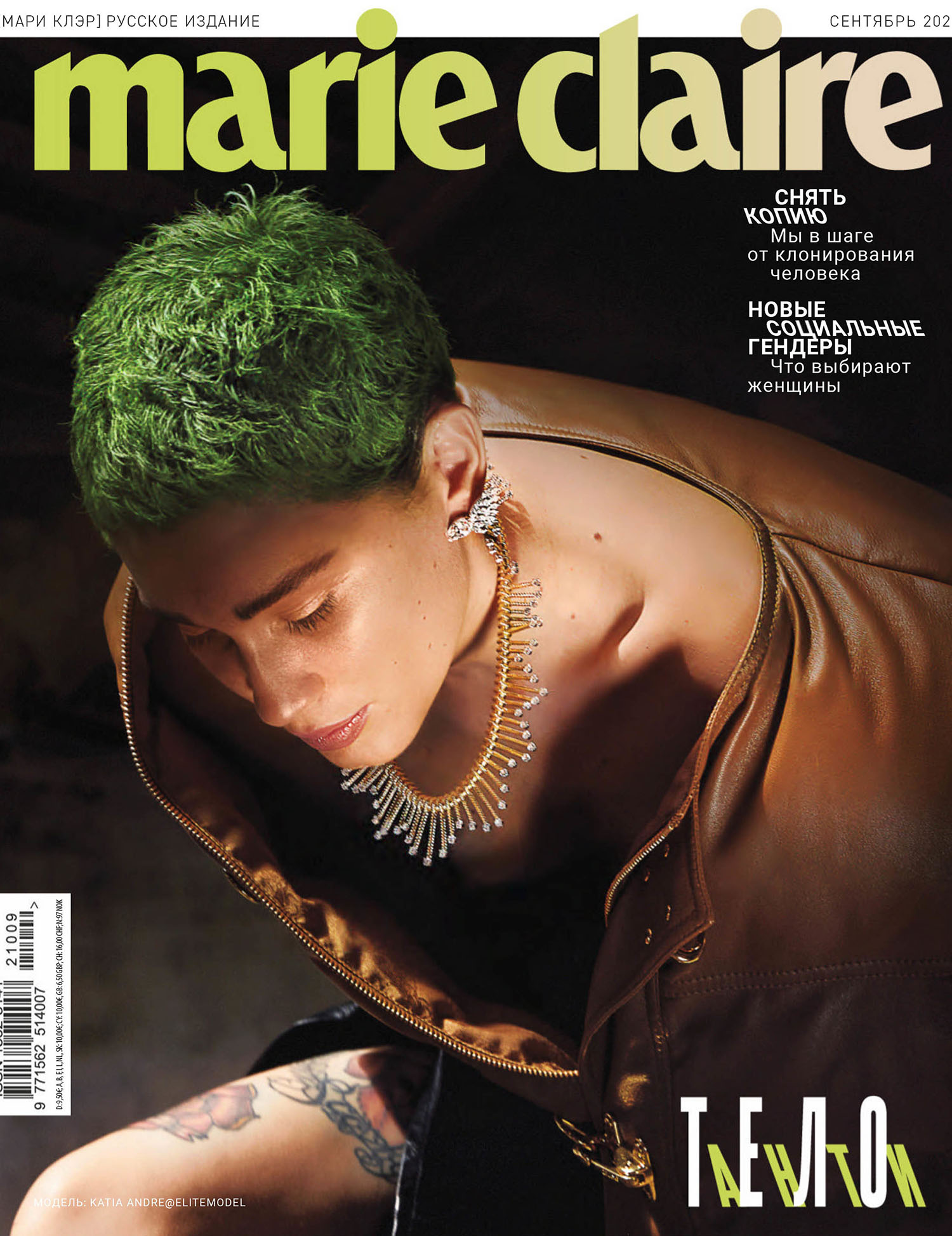 Katia Andre covers Marie Claire Russia September 2021 by Chantelle Dosser