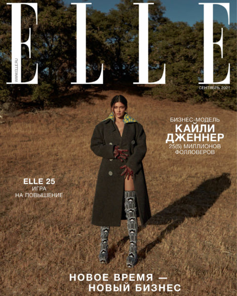 Kylie Jenner covers Elle Russia September 2021 by Greg Swales