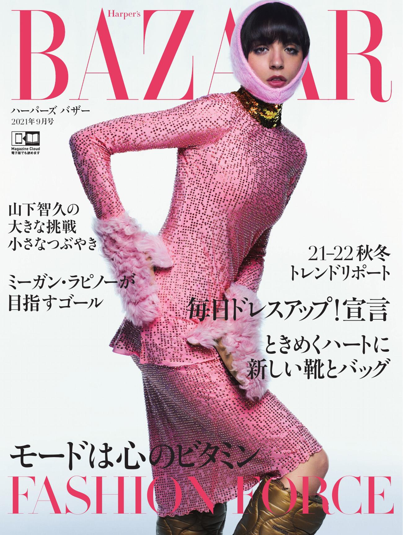 Marisa Shea covers Harper's Bazaar Japan September 2021 by Yusuke Miyazaki