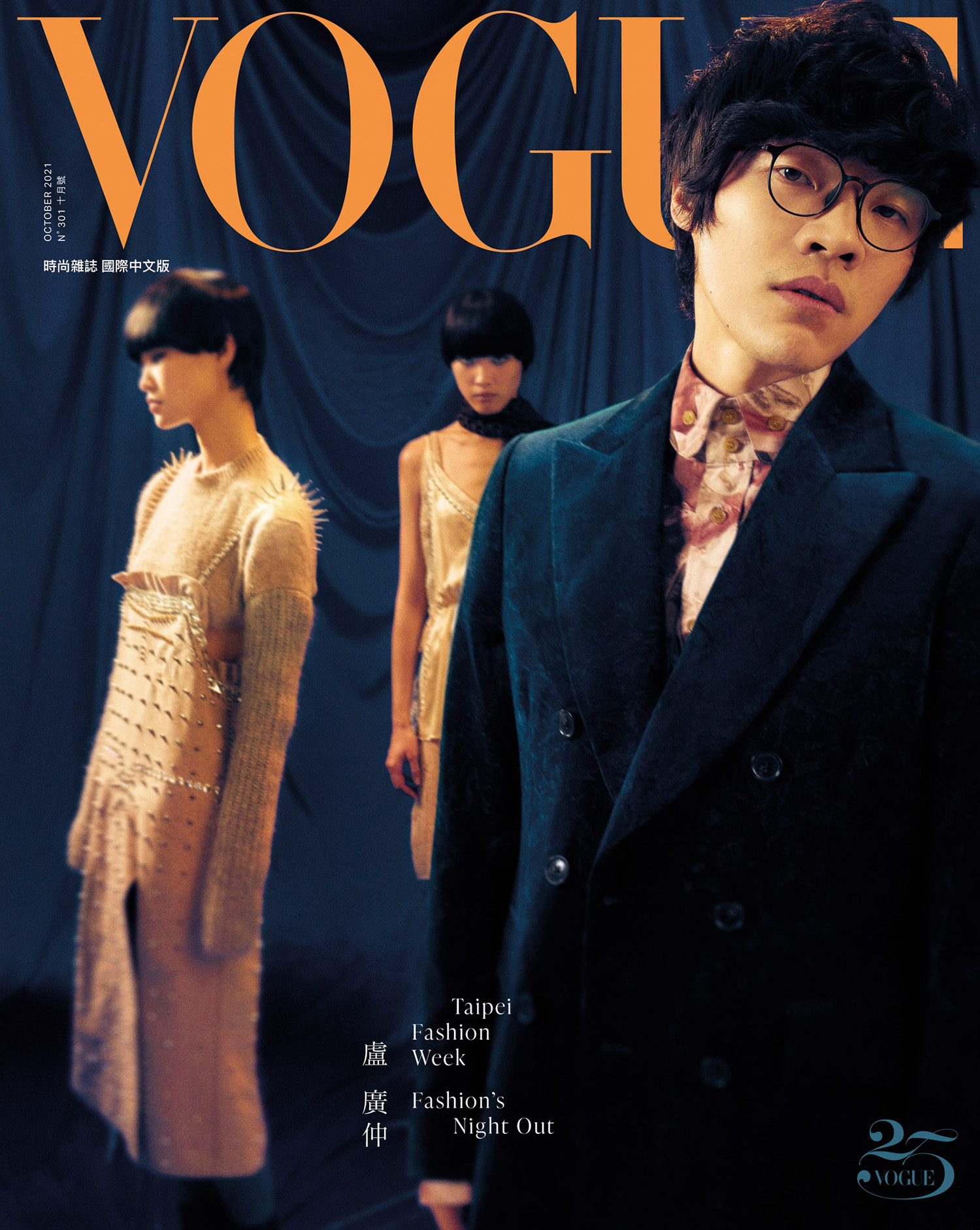 Crowd Lu covers Vogue Taiwan October 2021 by Cheng Po Ou Yang