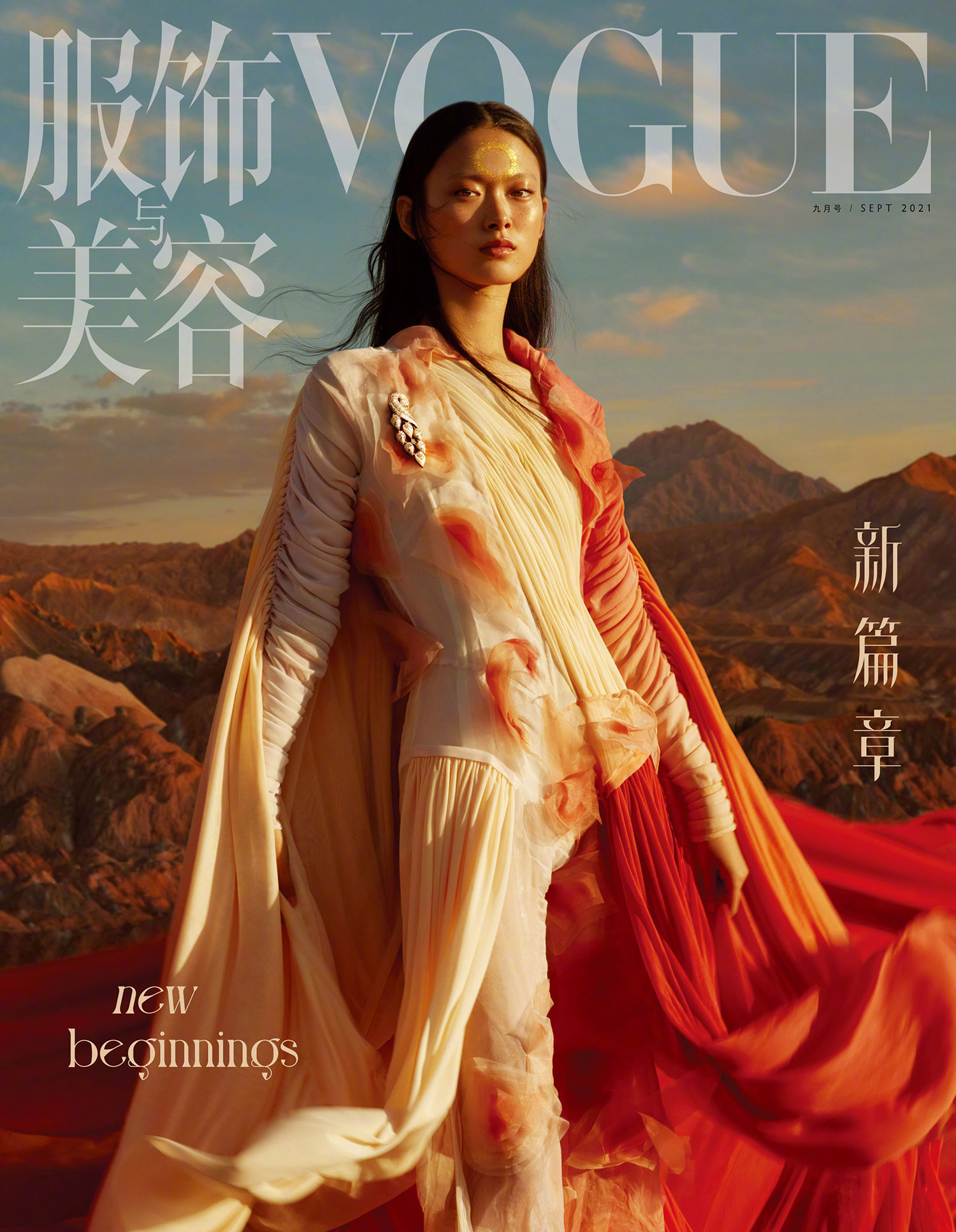 Fan Jinghan covers Vogue China September 2021 by Hailun Ma