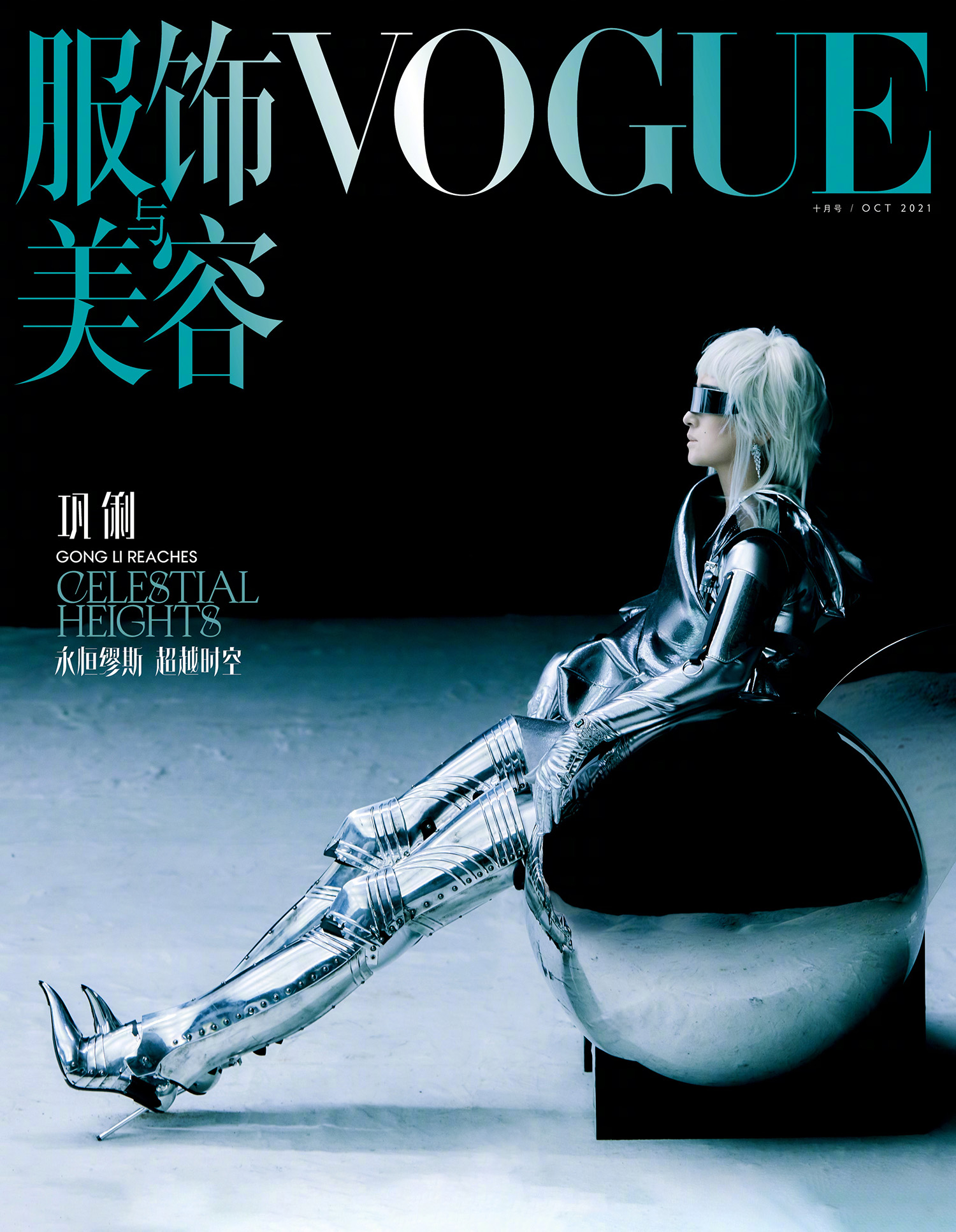 Gong Li covers Vogue China October 2021 by Feng Hai