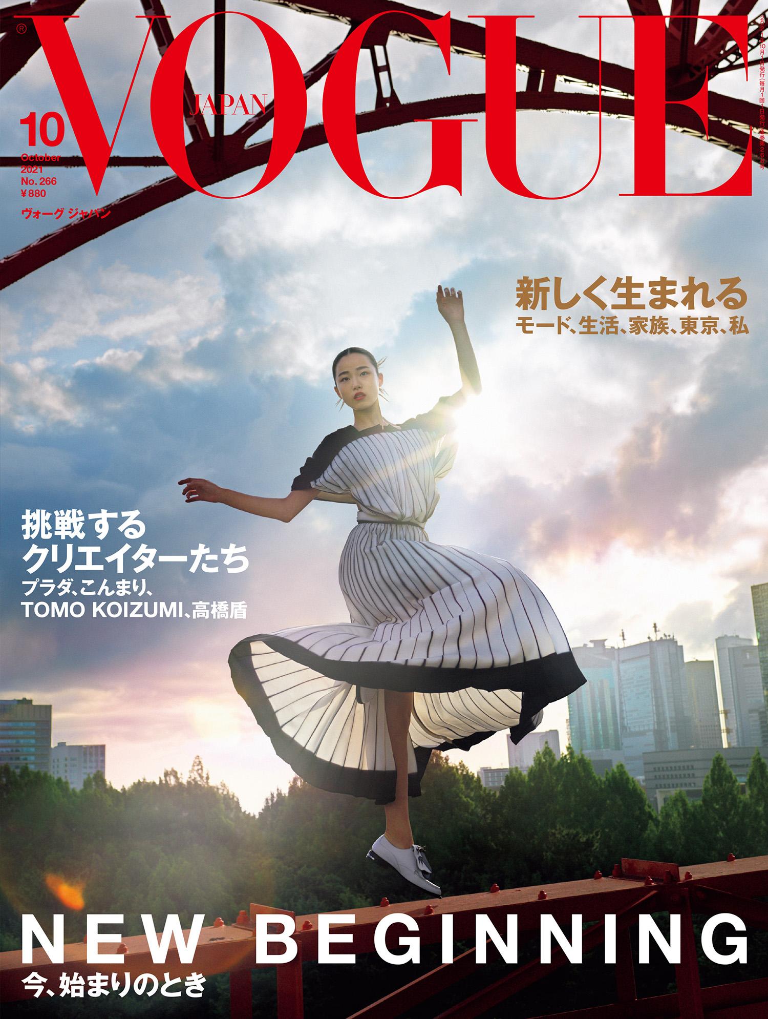 Haruka Toyoda covers Vogue Japan October 2021 by Yasutomo Ebisu